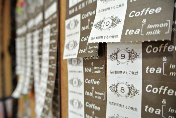 喫茶 カフェオーレ コーヒーチケット