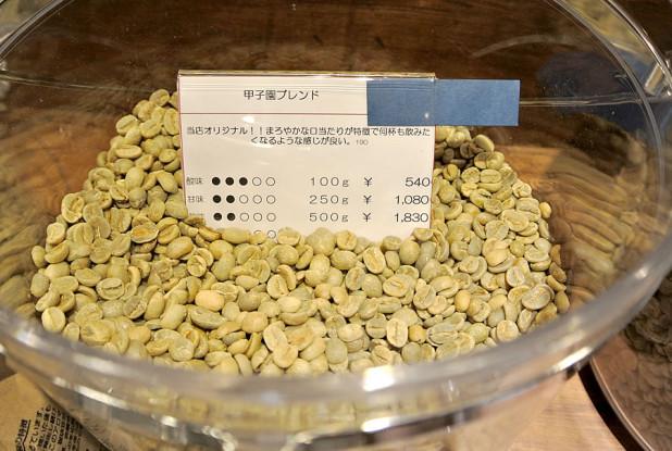 コフレアコーヒー 甲子園ブレンド