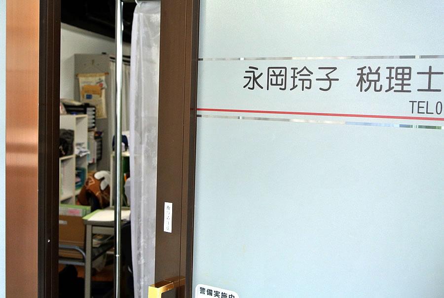 永岡玲子税理士事務所