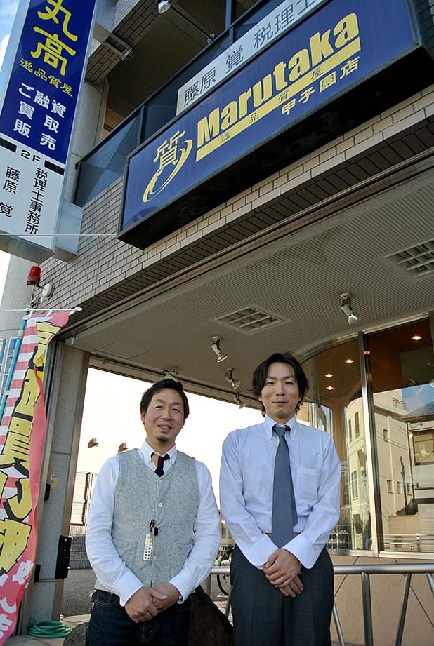丸高 甲子園店