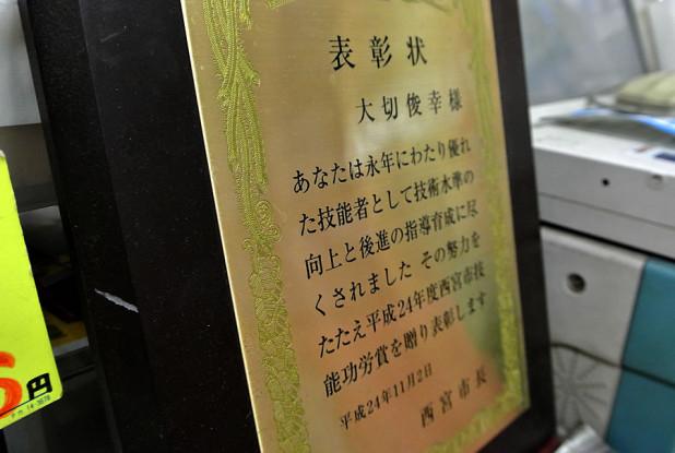 鳴尾カメラ 表彰状