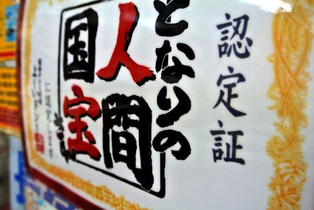 鳴尾カメラ 甲子園店 人間国宝さん ステッカー