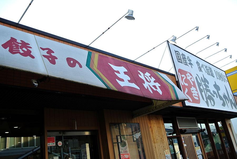 餃子の王将 鳴尾店