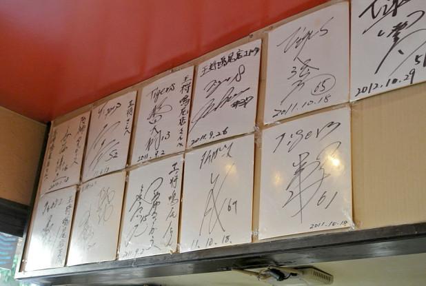 餃子の王将 店内 サイン
