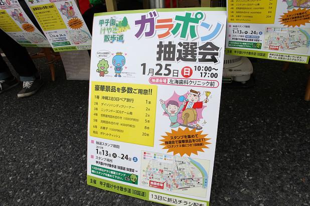 甲子園けやき散歩道「ガラポン抽選会」