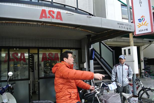ASA小松 店舗