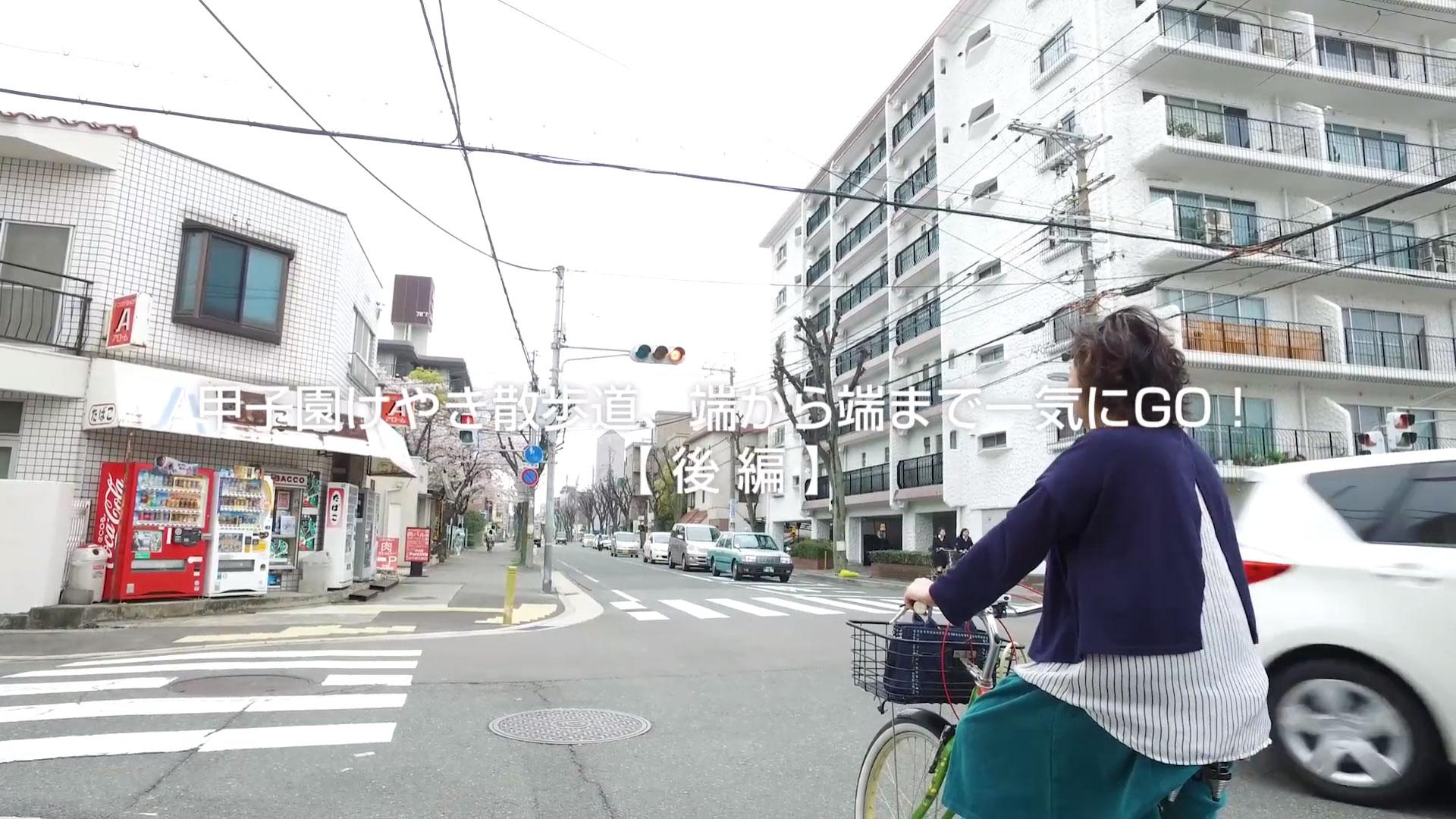 甲子園けやき散歩道、端から端まで一気にGO!【後編】