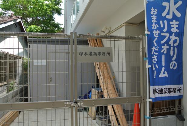 塚本建設事務所002